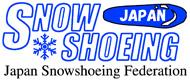 日本スノーシューイング連盟:ハイテクかんじき「スノーシュー」を履き、雪山を歩き⾛る「スノーシューイング」の普及団体